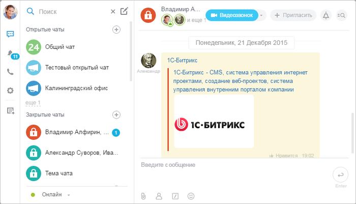 Битрикса создать сообщение коробочная версия bitrix24 скачать