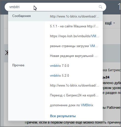 Поиск битрикс с подсказками crm система хабаровск