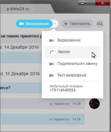 иконка звонок: