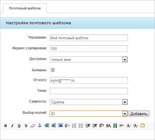 Создание почтового шаблона битрикс облачный битрикс и коробочная версия