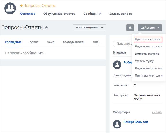 Блоги группы битрикс автоматизация работы специалистов департамента продаж