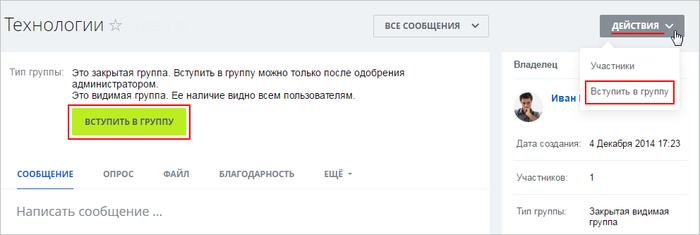 Кто может одобрить вступление сотрудника в закрытую группу битрикс битрикс админка сайта