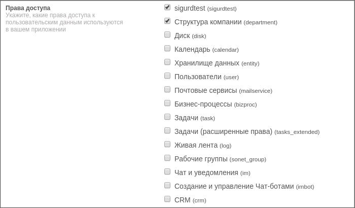 Битрикс json в массив битрикс управление календарями
