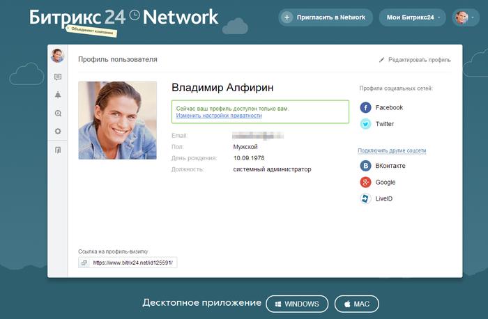 Битрикс24 network это битрикс24 презентация