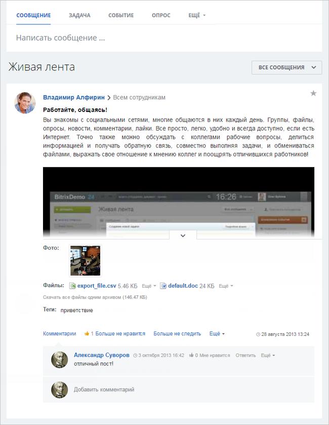 Битрикс оповестить всех пользователей как зайти в битрикс управление сайтом