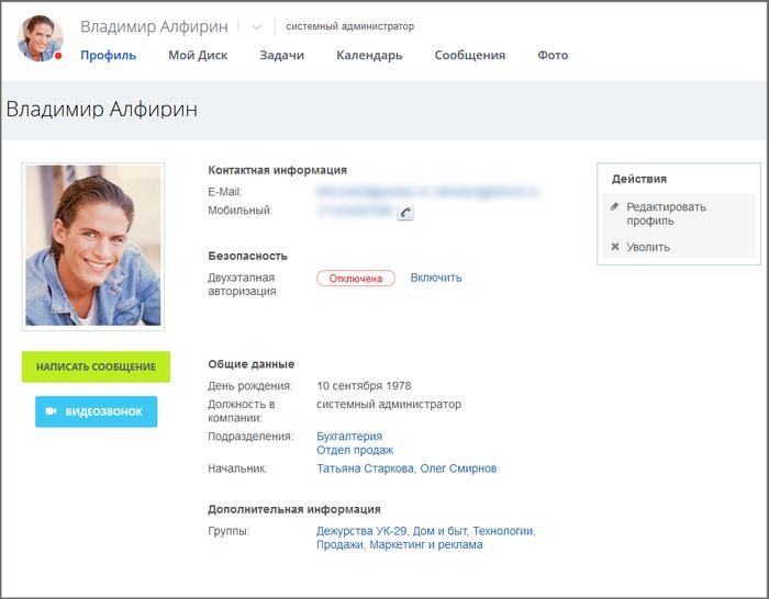 Битрикс редактирование профиля как удалить приложение в битрикс 24