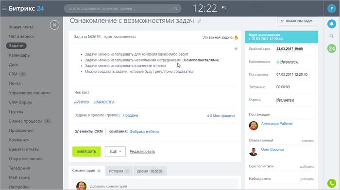 Приложения битрикс24 работа с отчетами по задачам экспертный режим битрикс