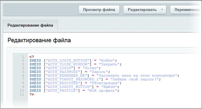 Стандартная форма авторизации битрикс onlinepbx amocrm