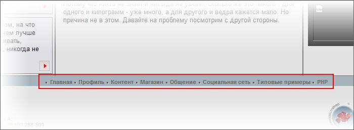Стили битрикс меню защита от спама битрикс