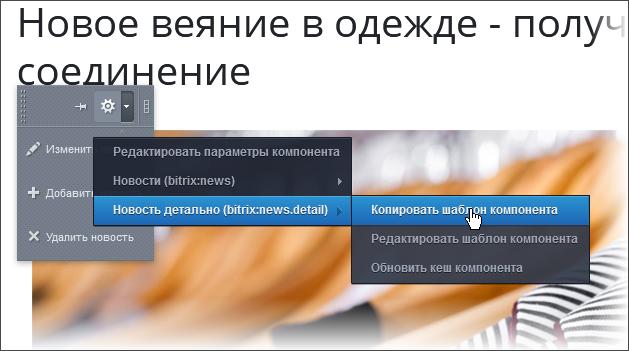 Изменить дизайн меню битрикс видео битрикс торрент