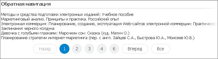Битрикс постраничная навигация каталога crm система что это такое 1с