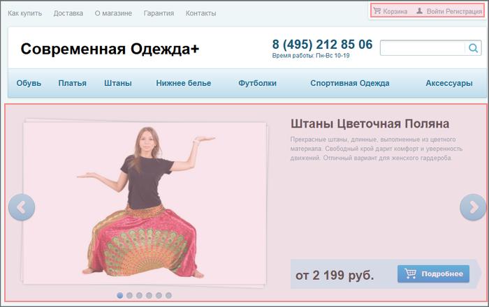 Пример композитного сайта битрикс настроить почту в битриксе