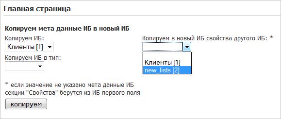 Битрикс ciblockpropertyenum getlist битрикс нет