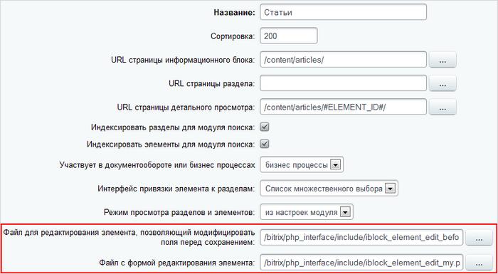 Битрикс пользовательские поля в форме novoselie amocrm ru
