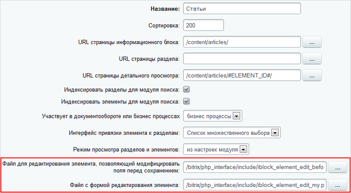 Битрикс структура файлов модуля интеграция битрикс24 с ут