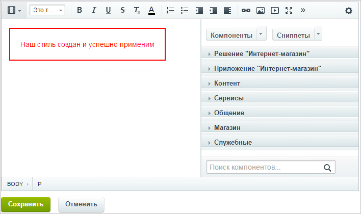 1с битрикс таблицы стили битрикс тип файла