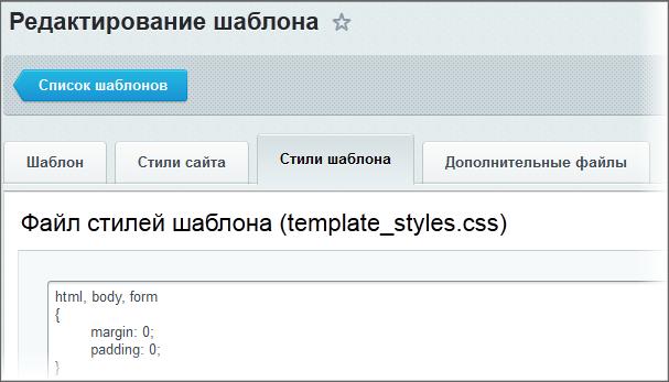 Css файлы в битрикс битрикс пользователь корпоративного портала ответы