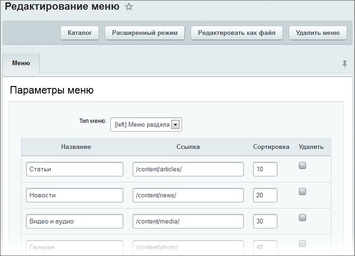 Битрикс кастомизация меню к какому типу относится amocrm