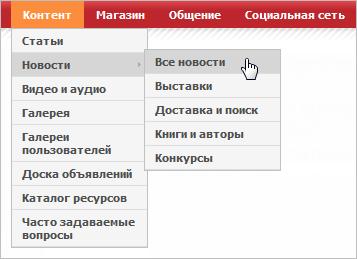 Красивое меню для битрикса 1с битрикс веб форма