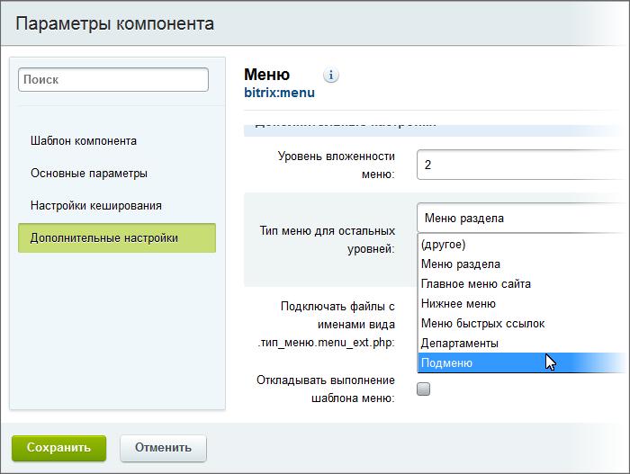 Создание меню сайт битрикс настроить битрикс управление сайтом