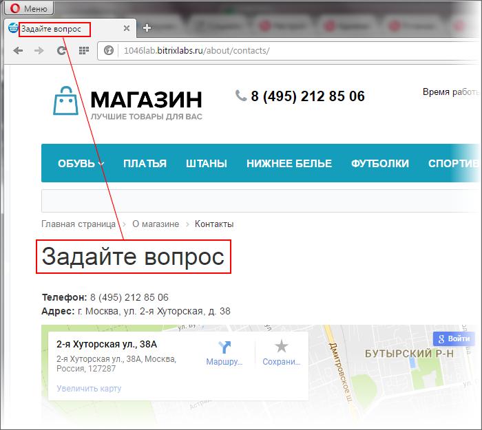Название раздела в битрикс не заходит в приложение битрикс админ на айфоне
