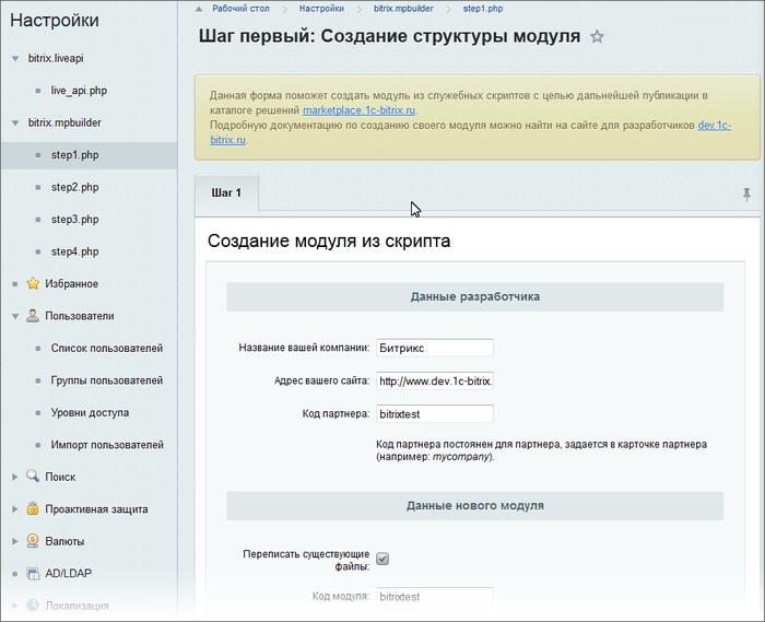 Битрикс работа с файлами php битрикс скидка на комплект