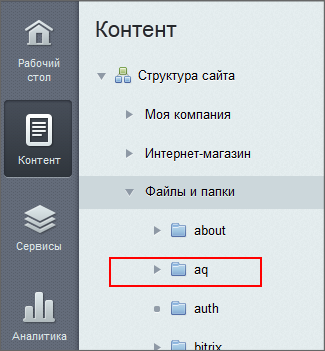 Битрикс виртуальная машина многосайтовость 1с битрикс бесплатный хостинг