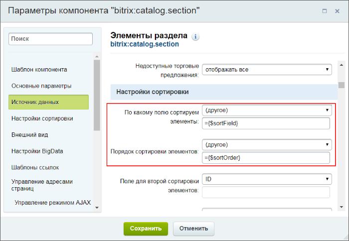 Модификация ядра битрикс битрикс статусы элементов