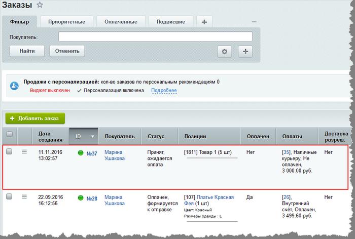 Битрикс пустые заказы шаблон портал на битрикс24