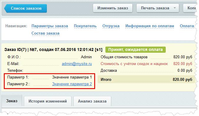 Битрикс кастомизация формы авторизации amocrm не работает
