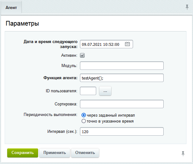 Функции агента битрикс экспорт данных битрикс