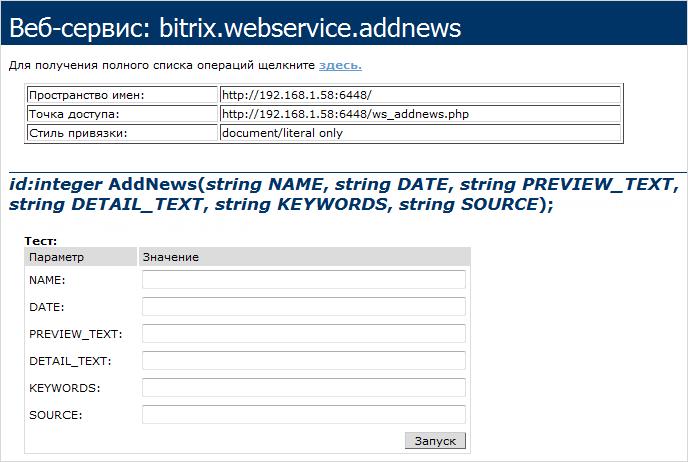 Битрикс preview text скрипты продаж в битриксе