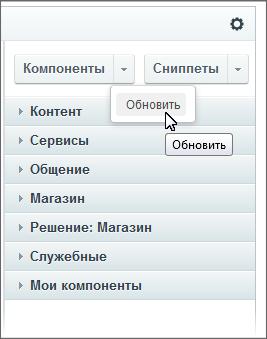Битрикс параметры компонента пустое окно simai 1с битрикс