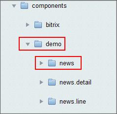 Битрикс подключение компонентов как узнать редакцию битрикс