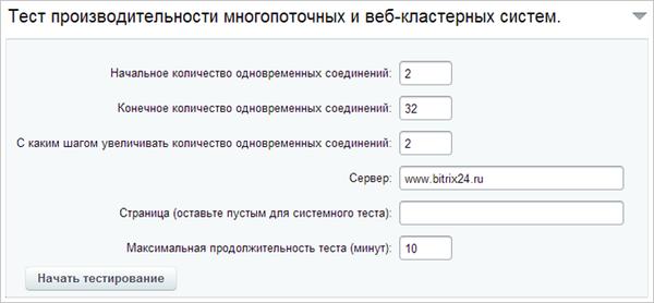 Тестирование сервера битрикс дизайн для битрикса бесплатно