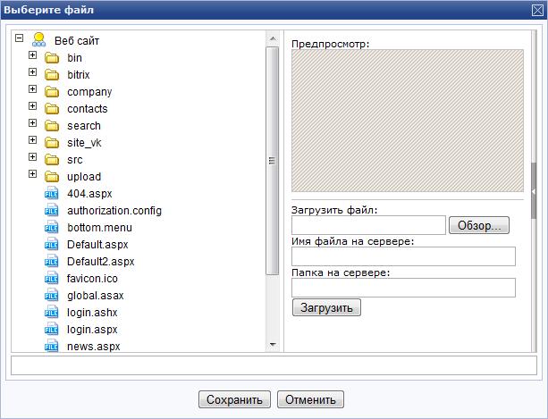 Как в битриксе выложить файл на сайт робокасса для битрикса