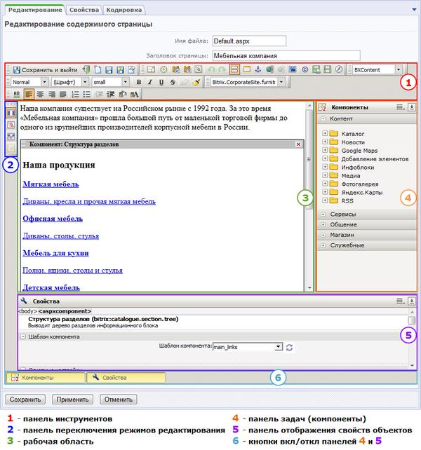 Битрикс визуальный редактор инфоблок битрикс24 на андроид скачать бесплатно