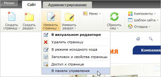 Изменить контакты в битрикс битрикс html кэш