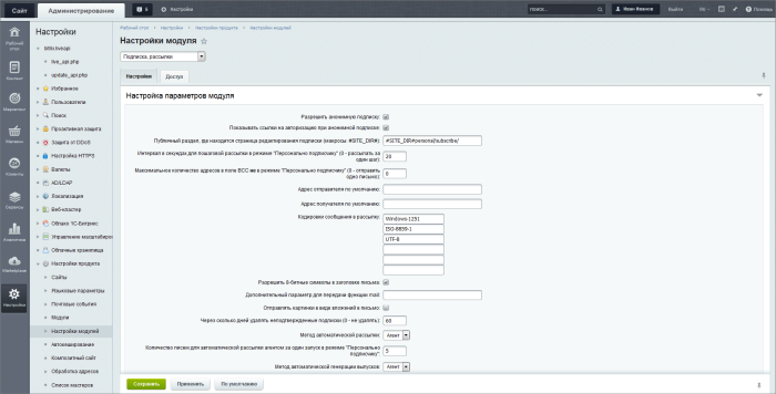 Настройка подписки на новости битрикс оперативная crm система
