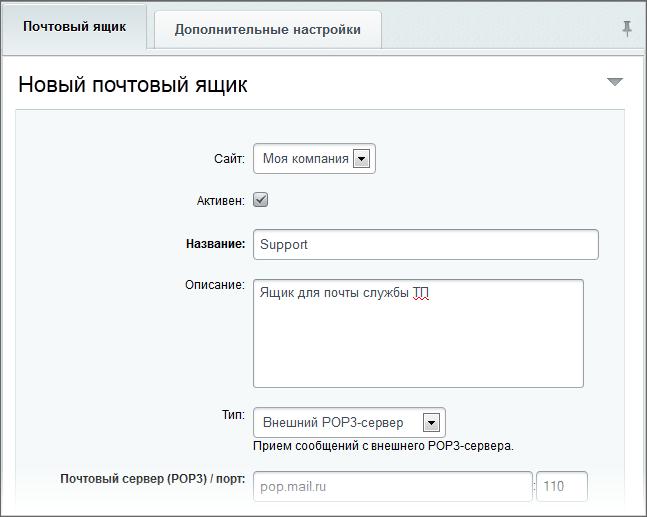 Битрикс настройка почты яндекс как создать подраздел с разделами на сайте битрикс
