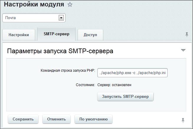 Битрикс параметры запуска smtp сервера ко обмен ут 11 битрикс