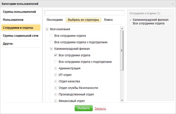 Настройка прав доступа в битрикс презентация crm систем
