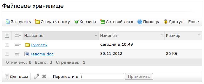 Битрикс файловое хранилище как работать в админке битрикс