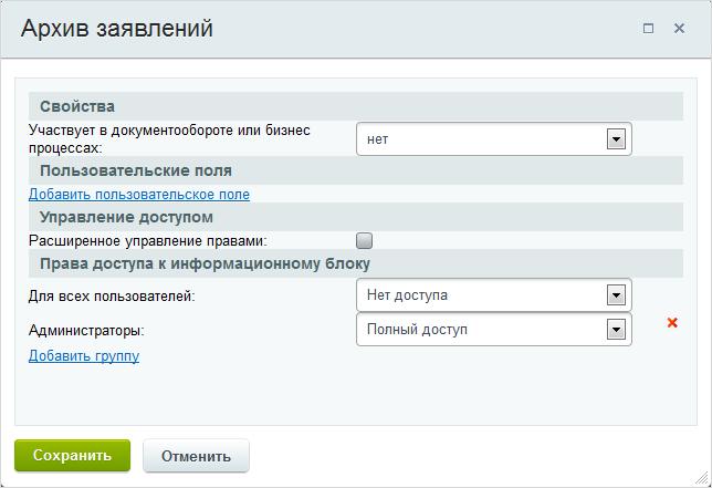 Битрикс настройка доступа google analytics битрикс24