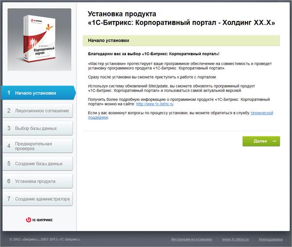 Выбор базы данных ошибка битрикс мобильная версия сайта для 1с битрикс
