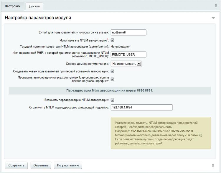 Битрикс домен регистрации