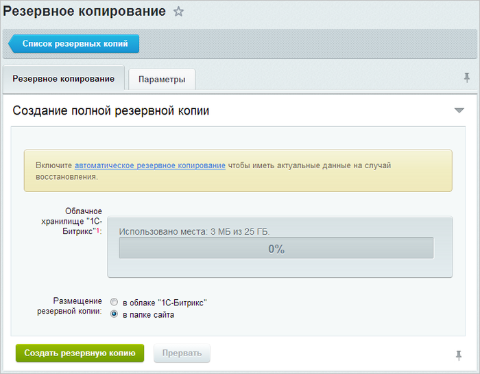 Восстановление сайта 1с битрикс из резервной копии корневая папка в сайтах на битрикс
