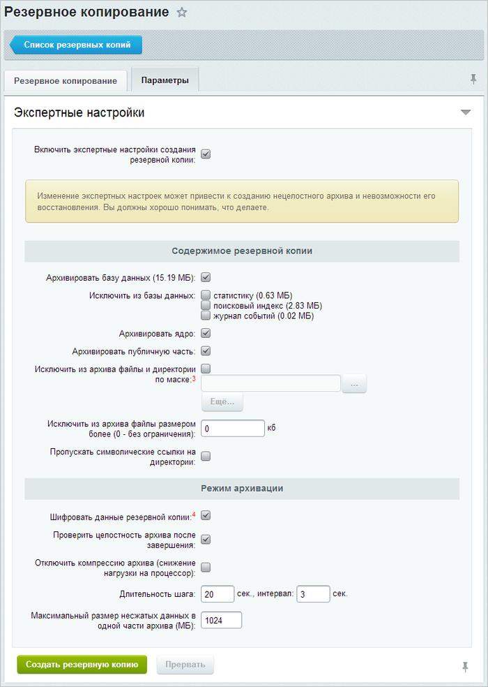Восстановление базы данных из резервной копии битрикс crm система для турагентства