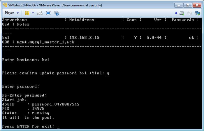 Ссылка для смены пароля битрикс битрикс как добавить свой компонент
