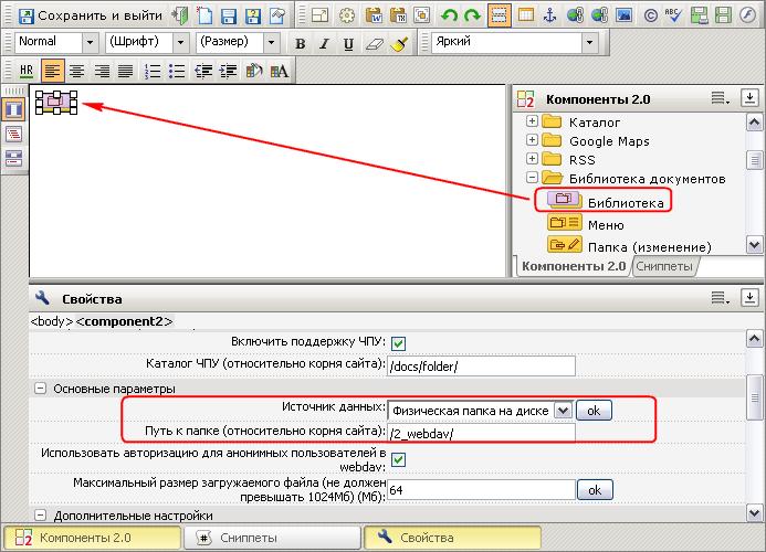 Где файл конфигурации битрикс слайдеры для 1с битрикс